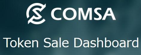 仮想通貨コムサ(COMSA)トークンセールについて