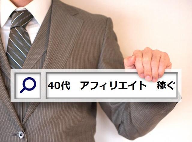 アフィリエイトで月100万円稼ぐ、お宝キーワードを極めろ!