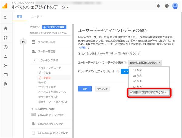 グーグルアナリティクス5