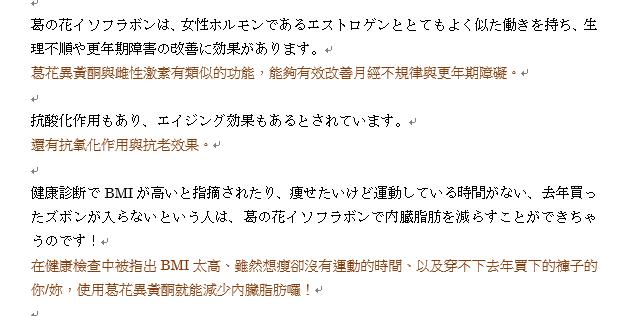 台湾アフィリエイト翻訳後