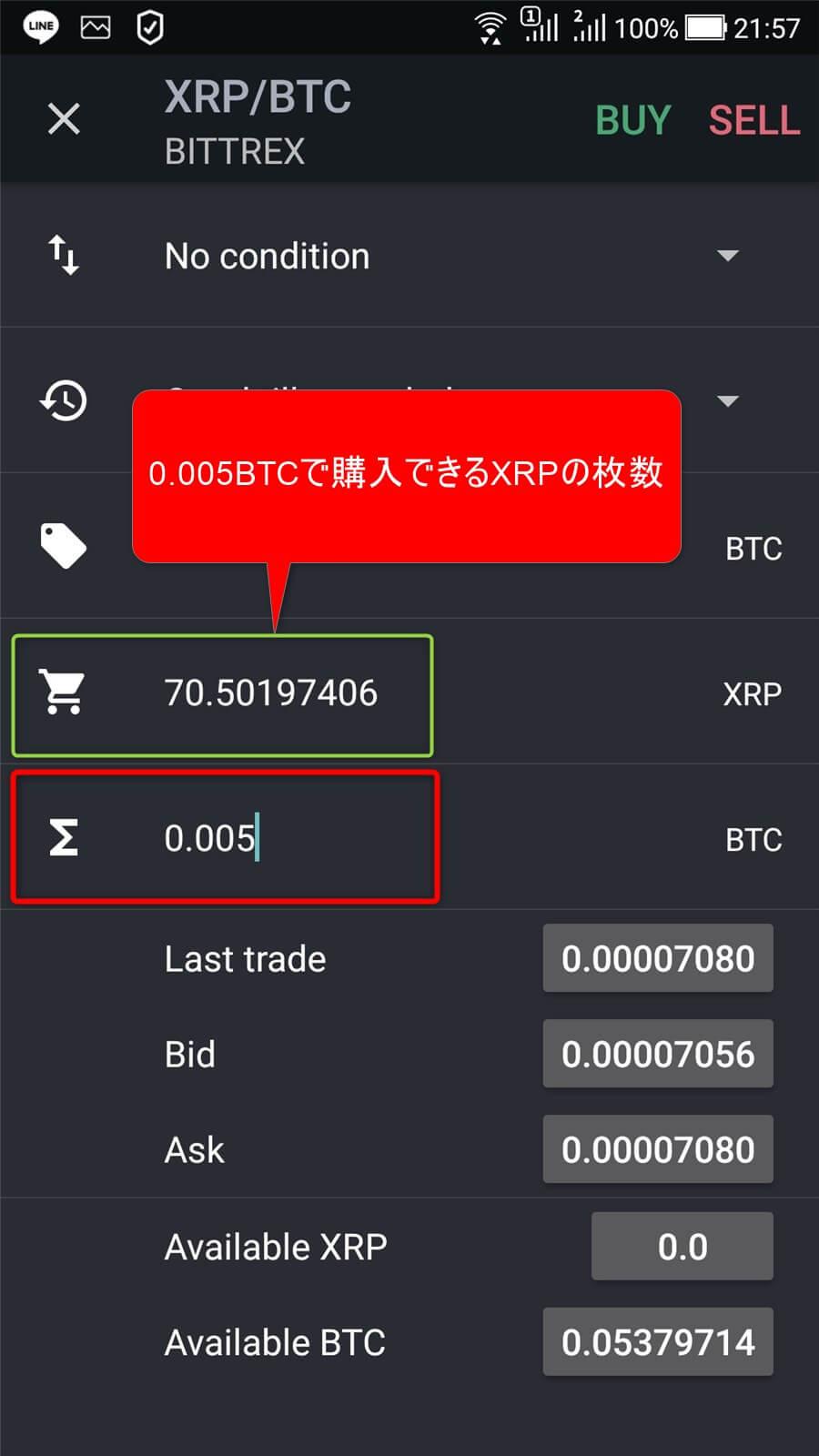 TABTRADERでXRPを購入する方法