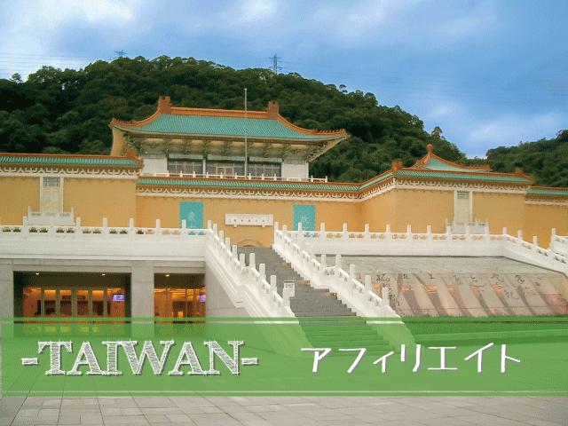 台湾アフィリエイト