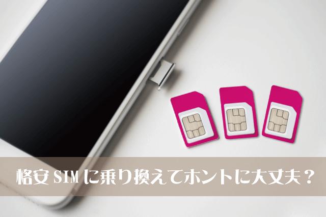 格安SIMに乗り換えない方がよい人の9個の特徴はこれ!