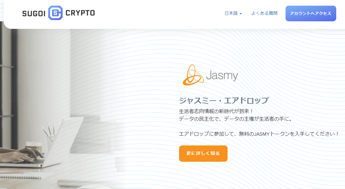 【急いでください!1/10まで!】仮想通貨ジャスミーコイン(5000円分)エアドロップ!お年玉企画